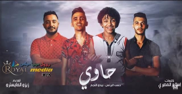 استماع وتحميل مهرجان الحاوي MP3 حسن البرنس - بيدو النجم