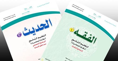 Arábia Saudita remove conteúdo antissemita e anti-Israel dos livros didáticos