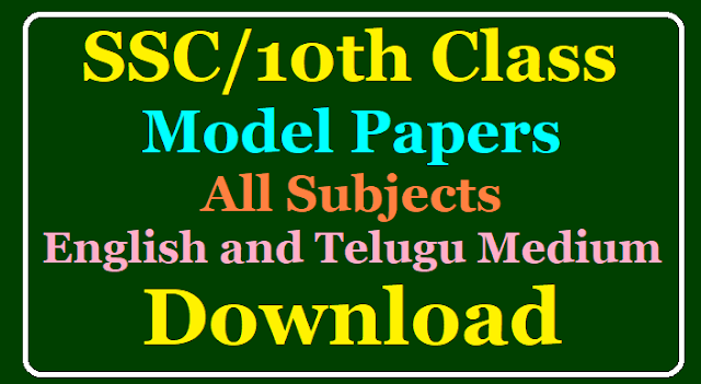SSC/10th Class Model Papers of DCEB All Subjects English and Telugu Medium Download pdf /2020/02/SSC-10th-Class-Model-Papers-of-DCEB-in-All-Subjects-english-and-telugu-medium-Download-pdf.html