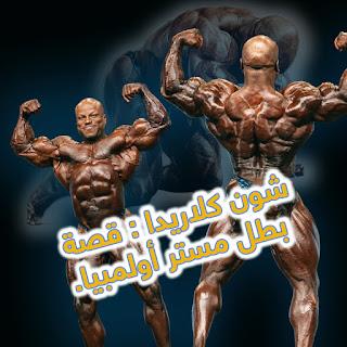 شون كلاريدا : قصة  بطل مستر أولمبيا. ازداد  أمريكي شون كلاريدا  بطل مستر أولمبيا 2020 في نيو جيرسي بالولايات المتحدة الأمريكي. الجائزة  20,000 دولا.