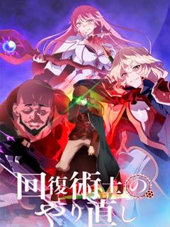 Assistir Kaifuku Jutsushi no Yarinaoshi (Redo of Healer) Online
