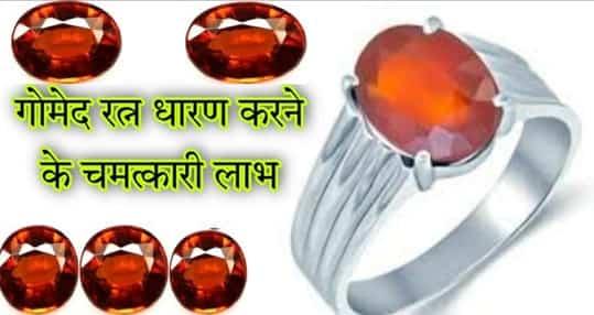 राहु का रत्न गोमेद (नग) धारण करने के लाभ-हानि, नियम धारण विधि,कीमत धारण करने से पहले रखें ये सावधानियाँ नहीं तो होगा नुकसान gomed ston benifit in hindi