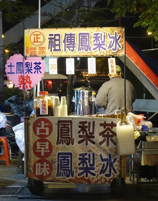 祖傳鳳梨茶