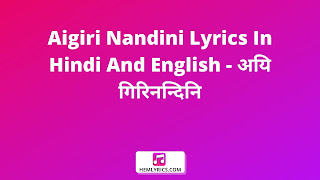 Aigiri Nandini Lyrics In Hindi And English - अयि गिरिनन्दिनि