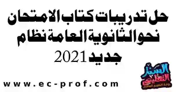 حل اسئلة نحو الثانوية العامة نظام جديد 2021