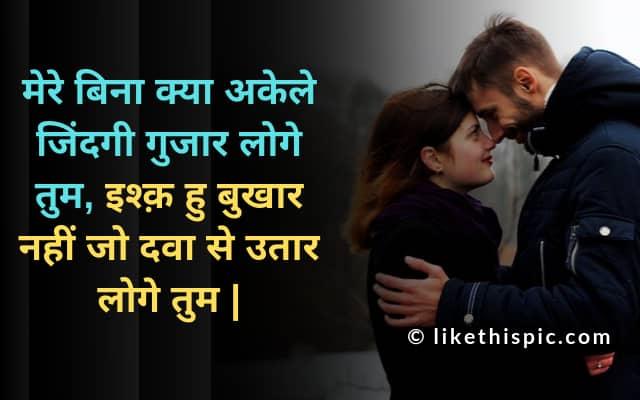 love-shayari-image-hd