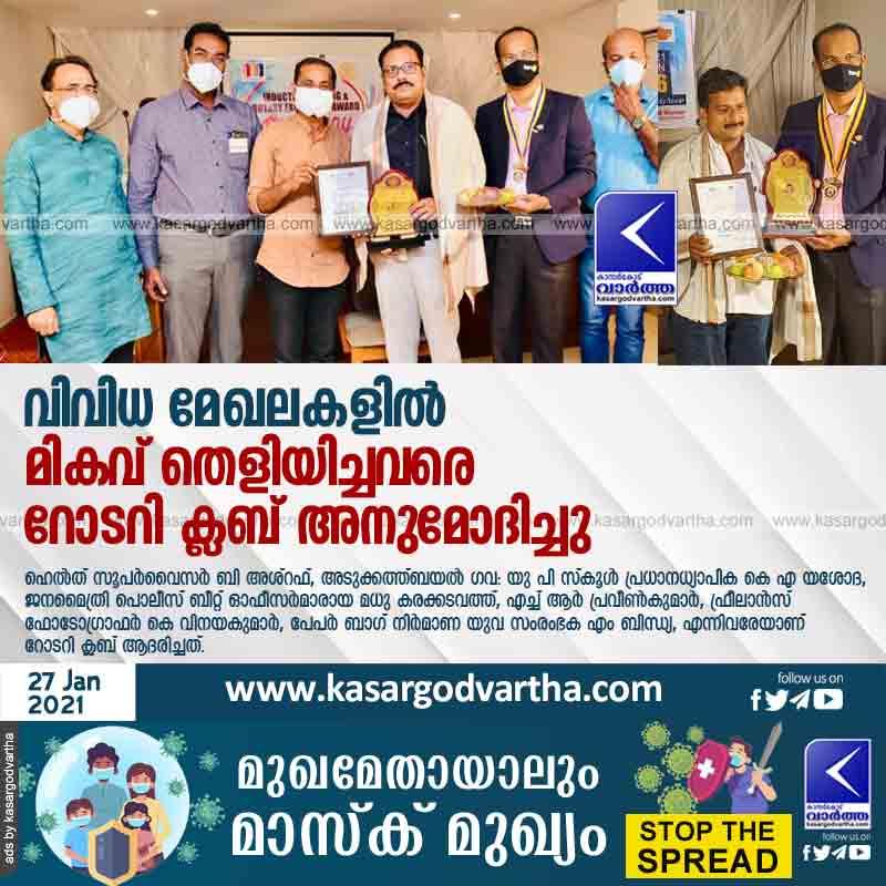 Kasaragod, Kerala, News, Rotary Vocational Excellence Award presented.
