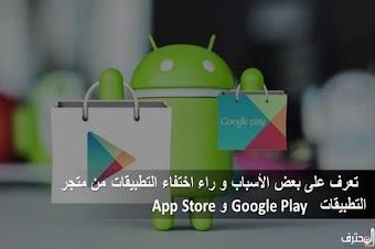 تعرف على بعض الأسباب و راء اختفاء التطبيقات من متجر التطبيقات Google Play  و App Store
