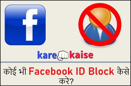 koi-bhi-fb-id-block-kaise-kare