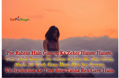 love breakup shayari in english