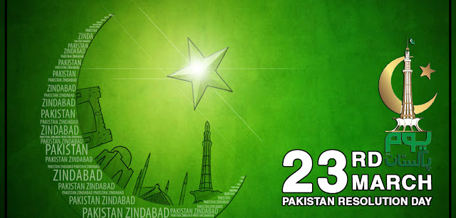 Pakistan resolution day quotes, Pakistan resolution day 2021 SMS, whatsapp status, speech in English PDF, essay on Pakistan day, 23 march poetry