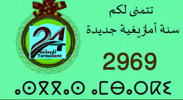 تارودانت24  تهنئكم بمناسبة رأس السنة الأمازيغية الجديدة (2969)