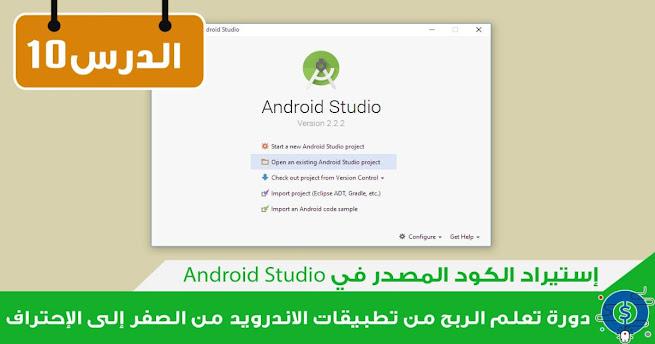 الدرس العاشر: إستيراد الكود المصدر في Android Studio