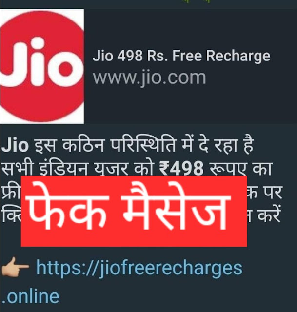 Fact check JIO Recharge free