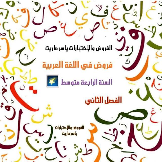 فروض في مادة اللغة العربية السنة الرابعة متوسط الجيل الثاني الفصل الثاني