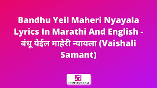 Bandhu Yeil Maheri Nyayala Lyrics In Marathi And English - बंधू येईल माहेरी न्यायला (Vaishali Samant)