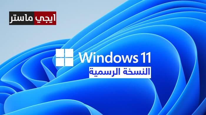 تحميل ويندوز 11 برابط مباشر iso النسخة الرسمية النهائية