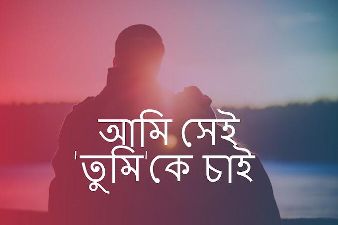 আমি সেই 'তুমি'কে চাই -  Bengali Poetry On Love & Reality