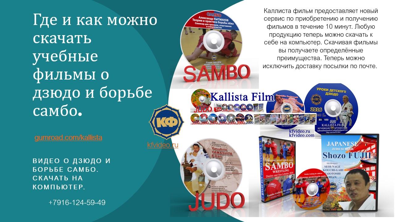 sambo și vedere