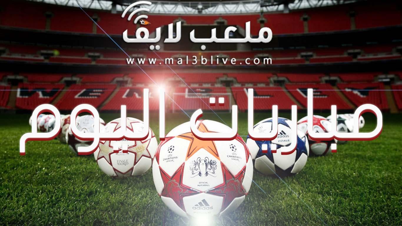أهم مباريات اليوم موقع ملعب لايف | matches today