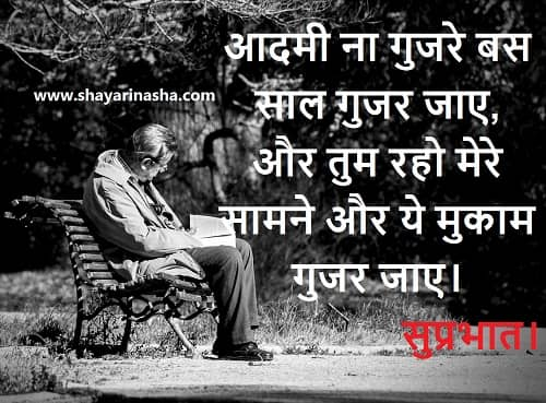 Beautiful Suprabhat Love, Sad Quotes in Hindi with Images:-