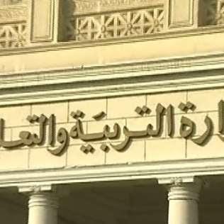 البوابة الإلكترونية للتوظيف - وظائف وزارة التربية والتعليم محاسبين وباحثين واداريين