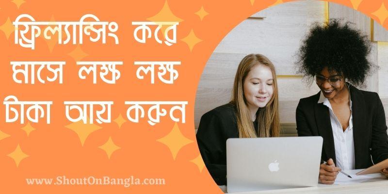 Freelancing in Bangla