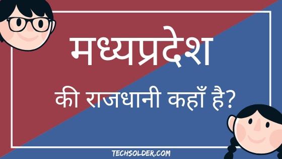madhya+pradesh+ki+rajdhani