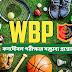 খেলাধুলা সম্বন্ধে কিছু প্রশ্নোত্তর | WBP Question Paper 2021 in Bengali PDF | পশ্চিমবঙ্গ পুলিশ প্রশ্ন pdf | Wbp constable book pdf in bengali 2021
