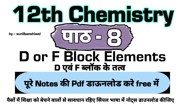 D or F Block Elements 12th Class Chemistry Notes In Hindi Pdf Download D or f ब्लॉक के पूरे नोट्स Chapter no 8