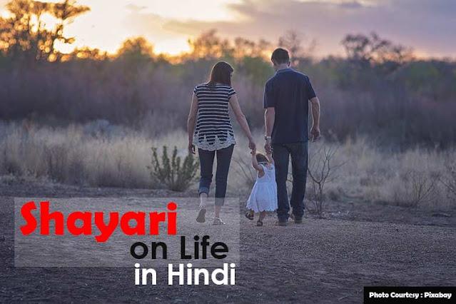 Shayari-on-Life-in-Hindi