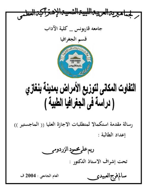 """التفاوت المكاني لتوزيع الأمراض بمدينة بنغازي """" دراسة في الجغرافيا الطبية """""""