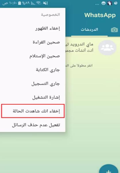 تحميل تطبيق WhatsApp Plus