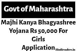Majhi Kanya Bhagyashree Yojana PDF Application Form Marathi Hindi