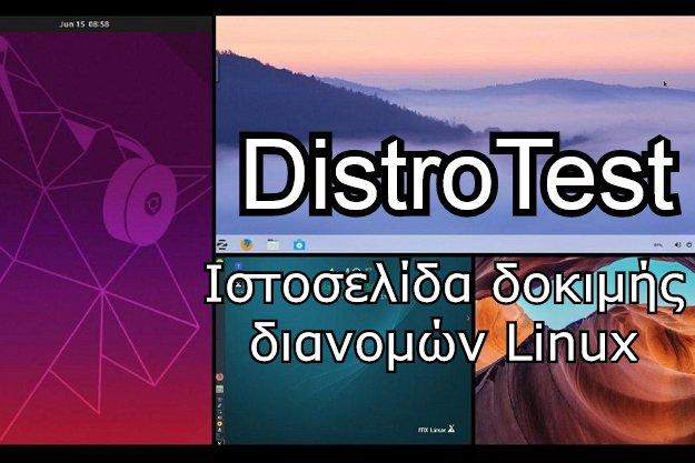 Distrotest - Δοκίμασε 300 διανομές linux μέσα από browser σε ελάχιστο χρόνο