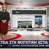 To epirus-tv-news .gr στο δελτίο ειδήσεων του STAR[βίντεο]
