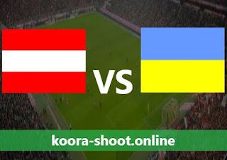تفاصيل مباراة اوكرانيا والنمسا اليوم بتاريخ 21/06/2021 يورو 2020