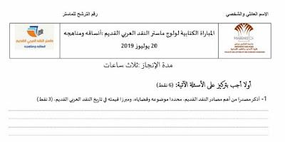 المباراة الكتابية لولوج ماستر النقد العربي القديم أنساقه ومناهجه