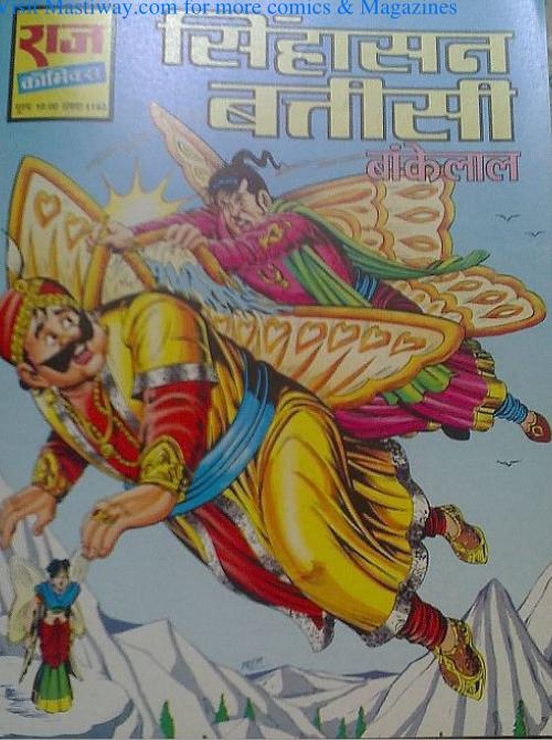 बांकेलाल कॉमिक्स : सिंहासन बत्तीसी की कहानी पीडीऍफ़ पुस्तक | Bankelal Comics : Sinhasan Battisi Story in hindi PDF