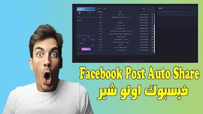 مشاركة بوستات الفيسبوك بشكل تلقائي في الجروبات  Facebook Post Auto Share
