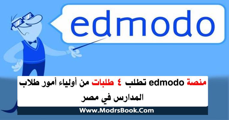 منصة edmodo تطلب 4 طلبات من أولياء الأمور للتعلم عن بعد