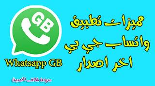 جي بي واتساب برو GBWhatsapp pro , GBWhatsapp pro apk , GBWhatsapp 2020, GBWhatsapp pro download