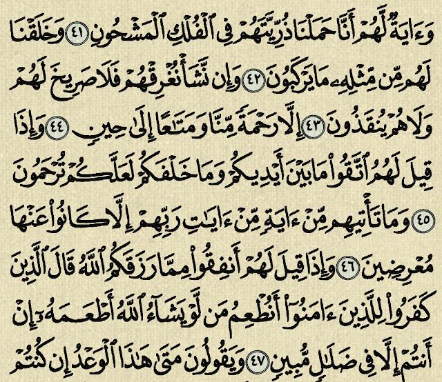 شرح وتفسير سورة يس  Surah Yasin  (من الآية 28 إلى الآية 40 )
