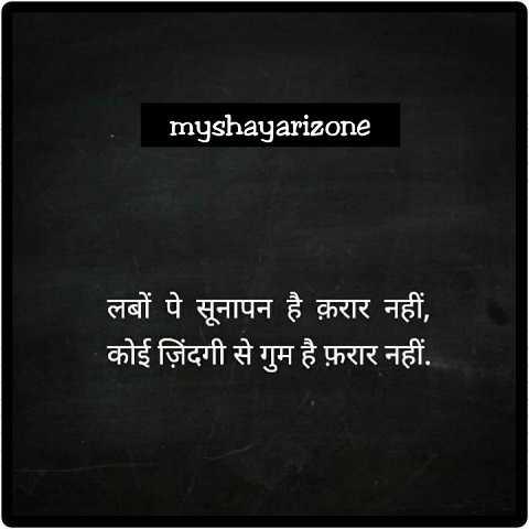 Sad Shayari with Image in Hindi | Whatsapp Status Image Download