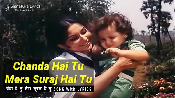 Chanda Hai Tu Mera Suraj Hai Tu Lyrics   Aradhana (1969 Film)