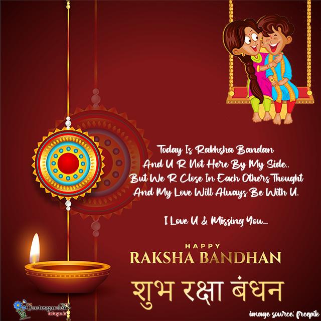 rakshabandhan greetings wishes in hindi images wallpapers for whatsapp dp