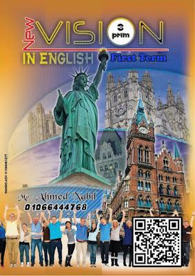 ملزمة انجليزي تالتة ابتدائى الفصل الدراسي الأول لعام 2021