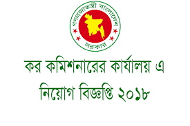 Incame Tax Commissioners Job Circular