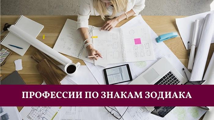 Министерство труда: профессии по знакам зодиака