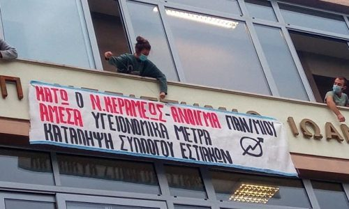 Την Τετάρτη στις 12 το μεσημέρι στο Μεταβατικό Κτίριο όπου βρίσκεται η Πρυτανεία θα γίνει συμβολική διαμαρτυρία που διοργανώνουν οι Σύλλογοι Διοικητικών Υπάλληλων Πανεπιστήμιου Ιωαννίνων, Διδακτικού Ερευνητικού Προσωπικού Πανεπιστήμιου Ιωαννίνων (Δ.Ε.Π) , Ειδικού Τεχνικού Εργαστηριακού Προσωπικού (Ε.Τ.Ε.Π) και Ειδικού Εκπαιδευτικού Προσωπικού (Ε.Ε.Π.) και την οποία στηρίζει η ΑΔΕΔΥ.